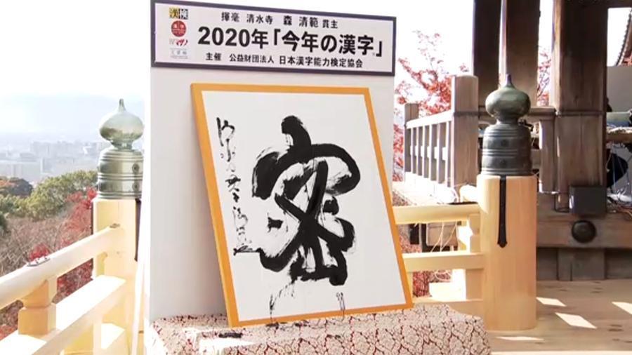 Người Nhật chọn chữ tượng hình gì làm biểu tượng của năm 2020?