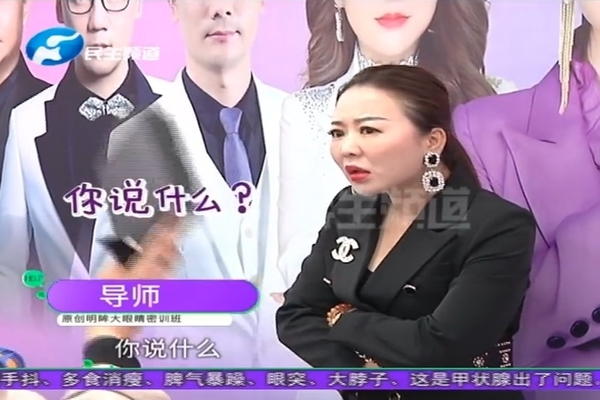 Trung tâm thẩm mỹ Trung Quốc bị điều tra vì phẫu thuật cắt mí kinh hoàng