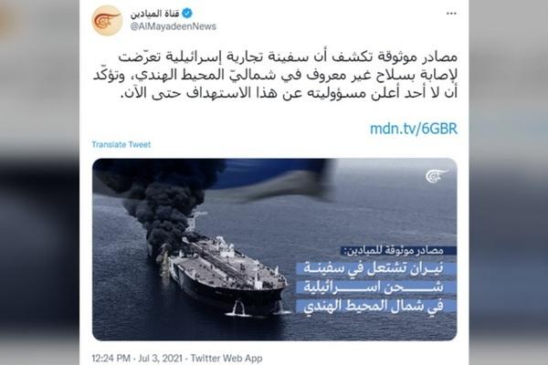 Tàu chở hàng Israel bị 'vũ khí chưa xác định' tấn công, thủ phạm có thể là Iran?