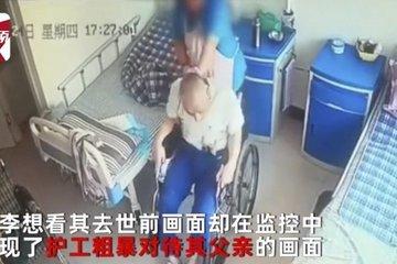 Cụ ông chết trong viện dưỡng lão nghi bị bạo hành nhiều lần ở Trung Quốc